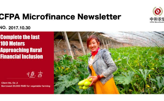CFPA Microfinance Newsletter (No.11)