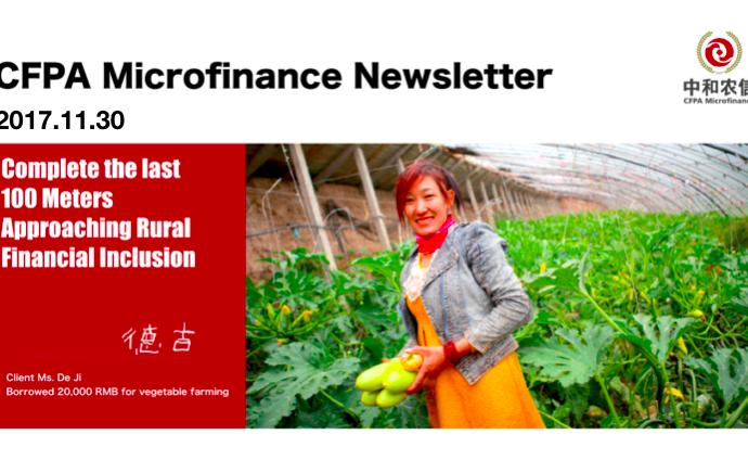 CFPA Microfinance Newsletter (No.12)
