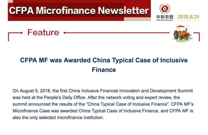 CFPA Microfinance Newsletter (2018.8)